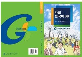 가천 한국어 교재 예제 이미지